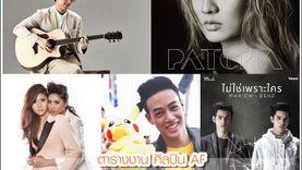 Update! ตารางงานของศิลปิน AF ตั้งแต่วันที่ 10 - 16 ตุลาคม 2559