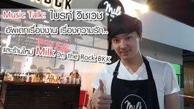 (คลิป) อัพเดทชีวิต ไบรท์ วิชเวช ทั้งเรื่องงาน ความรัก และร้าน Milk on the Rock BKK