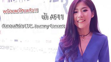 (คลิป) น้ำ AF11 พูดถึงความพร้อมของ Part ตัวเอง ใน ETC. Journey Concert