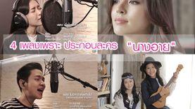 ละครแรง เพลงดี กับ 4 เพลงเพราะ ประกอบละคร นางอาย (MV)