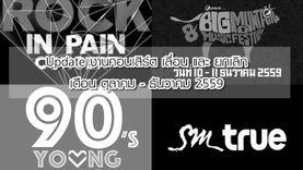 Update งานคอนเสิร์ต เทศกาลดนตรี เลื่อน - ยกเลิก เดือน ตุลาคม - ธันวาคม 2559