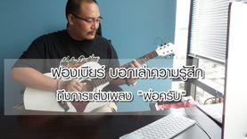 สัมภาษณ์พิเศษ ฟองเบียร์ ปฏิเวธ ฝากถึงคนไทย และแรงบันดาลใจในการเขียนเพลง พ่อครับ