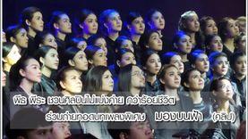 เบื้องหลังเอ็มวีเพลง มองบนฟ้า พีธ พีระ ชวนศิลปินไม่แบ่งค่าย กว่าร้อยชีวิต ร่วมใจร้องเพลงด้วยกัน