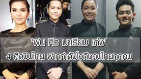 4 ศิลปินไทย มาเรียม เก่ง ธชย คิว ฟลัวร์ ฝน ธนสุนทร ฝากข้อความถึงคนไทยทุกคน (คลิป)