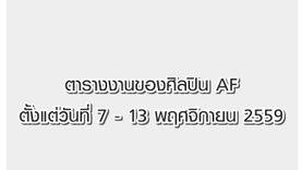 ตารางงานของศิลปิน AF ตั้งแต่วันที่ 7 - 13 พฤศจิกายน 2559