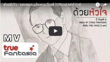 ด้วยหัวใจ - บทเพลงเฉลิมพระเกียรติ [Official MV]