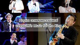 อิ่มใจอีกครั้ง กับ Playlist รวมบทเพลงพระราชนิพนธ์ จากคอนเสิร์ต Music for the King