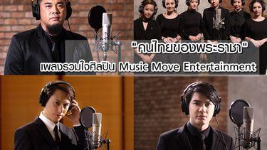คนไทยของพระราชา เพลงเพื่อพ่อ แทนทุกหัวใจศิลปิน มิวสิคมูฟ เอ็นเทอร์เทนเมนท์