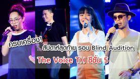 (คลิป) จบรอบ Blind Audition The Voice ซีซั่น 5 โค้ชได้สมาชิกในทีมครบเครื่อง