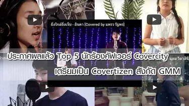 แพรว AF12 ติด Top 5 เตรียมเป็น Covertizen ค่าย Retrocity ค่ายใหม่แกรมมี่