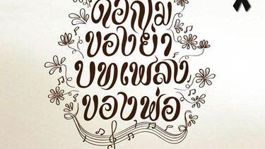 งานแสดงดนตรี ดอกไม้ของย่า บทเพลงของพ่อ ที่ เชียงราย 25 - 27 พ.ย.นี้ ชมฟรี!