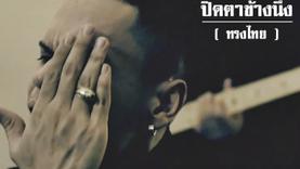 แรงจริง! MV ปิดตาข้างนึง วงทรงไทย ทะลุ 40 ล้านวิว เนื้อหาเข้มข้น!