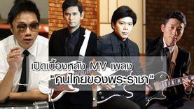 เปิดเบื้องหลังเอ็มวี คนไทยของพระราชา ถ่ายทอดโดยศิลปิน music move entertainment
