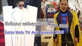 ฮือฮา ทั้งงาน! เก่ง ธชย กับแฟชั่นสุดเก๋ งาน Web TV Asia Awards 2016 เกาหลีใต้