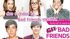 ส่อง นักร้อง เล่น Bad Friends เดอะซีรีส์! ละครแรกของ นิว-จิ๋ว งานดี เพลงประกอบเพราะ!