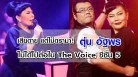 เสียดาย แต่ไม่ดราม่า! ตุ่น อัฐพร ทีมโจอี้บอย ไม่ได้ไปต่อใน The Voice TH ซีซั่น 5