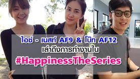 ไอซ์ AF9 - เนสท์ AF9 - โบ๊ท AF12 เปิดใจความยากใน Happiness The Series (คลิป)