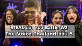 STEAL ยับ!! รอบ Battle week 2 รายการ The Voice Thailand 5 โค้ช Steal ยับ!