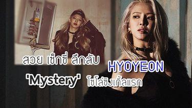 เผ็ช อะไรเบอร์นั้น!! HYOYEON วง GIRLS' GENERATION ปล่อยโซโล่ซิงเกิ้ลแรก Mystery