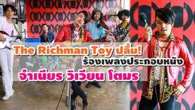 The Richman Toy ปลื้ม! ร้องเพลง I Love You Two ประกอบหนัง จำเนียร วิเวียน โตมร
