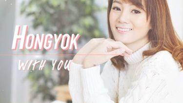 เพลง With you (Chinese Version) - หงหยก จันษกร