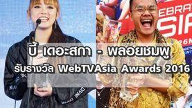 เก็บตกงาน WebTVAsia Awards 2016 กรุงโซล ความภูมิใจของไทย บี้ เดอะสกา - พลอยชมพู ขึ้นรับรางวัล