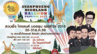 ปีใหม่นี้ กับเทศกาลดนตรี สวนผึ้ง Highland บอลลูน เฟสติวัล 2016