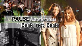 เบื้องหลังเอ็มวีเพลงใหม่ วง PAUSE กับการทำงานแบบ Basic not Basic เตรียมอิ่มใจให้หายคิดถึง