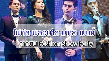 หายคิดถึงมั้ย? โฟกัส พลอยใส มาริว เบนซ์จิ จาก AF12 ใน Fashion Show Party