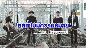แค่ทีเซอร์ MV ยังดราม่า! คนที่ไม่มีความหมาย เพลงใหม่จาก วง Playground