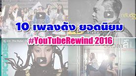 10 อันดับ เพลงดัง ยอดนิยม บนยูทูป ใน YouTubeRewind 2016