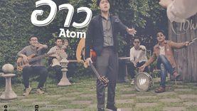 อ้าว! ได้เรื่อง! 5 ล้านวิวแล้ว! mv เพลง อ้าว ของ Atom ชนกันต์