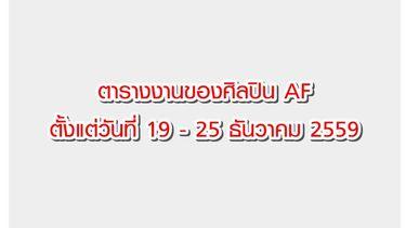 Update! ตารางงานของศิลปิน AF ตั้งแต่วันที่ 19 - 25 ธันวาคม 2559