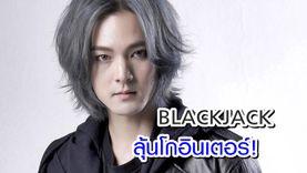 แจ๊ค จารุพงศ์ BlackJack เยส! มิวสิค ลุ้นโกอินเตอร์!!