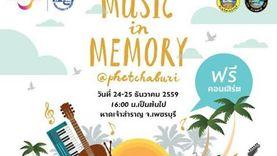 Music in Memory ดนตรีแห่งความทรงจำ คอนเสิร์ตริมหาดเจ้าสำราญ