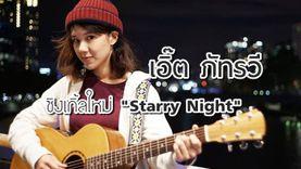 เอิ๊ต ภัทรวี ส่งเพลงใหม่ Starry Night พร้อมบ้านหลังใหม่ ค่าย music move