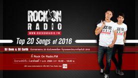 BEC-Tero Radio จัดให้!! เค้าท์ดาวน์ อันดับเพลงไทย- สากล ที่เพราะที่สุดแห่งปี ฟังพร้อมกัน