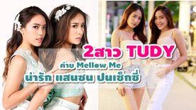 2 สาว Tudy ดูโอ้คู่ใหม่ของวงการเพลงไทย ส่งซิงเกิ้ล เพื่อนเจ้าสาว น่ารักปนเซ็กซี่ จากค่าย Mellow Me