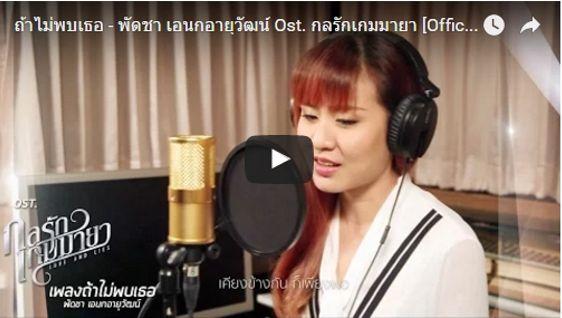 ถ้าไม่พบเธอ - พัดชา เอนกอายุวัฒน์ Ost. กลรักเกมมายา [Official MV]