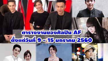 ตารางงานของศิลปิน AF ตั้งแต่วันที่ 9 - 15 มกราคม 2560