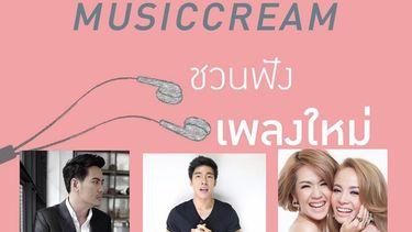 แฟนเพลงกรี๊ด! Music Cream ส่ง 3 เพลงแรก อ๊อฟ ปองศักดิ์ นิว-จิ๋ว - ณัฐ ศักดาทร รับปีใหม่!