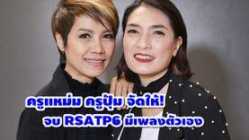 มีเพลงของตัวเองแน่! จบ โครงการ RSATP6 ครูแหม่ม - ครูปุ้ม จัดให้!