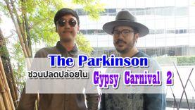 วง the parkinson เปรย! รอฟังเพลงใหม่เร็ว ๆ นี้ พร้อมชวนไป Gypsy Carnival 2 กพ. 60