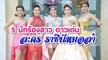 5 นักร้องสาว ดาวเด่น ในละคร ราชินีหมอลำ เด็ดแค่ไหน ถามใจดู!