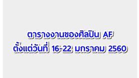 ตารางงานของศิลปิน AF ตั้งแต่วันที่ 16-22 มกราคม 2560