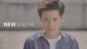 ลุคนี้ พี่ปลื้ม! ทีเซอร์ MV ใต้ความโสด เพลงใหม่ คชา นนทนันท์ โคตรเท่!