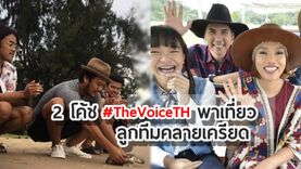 2โค้ช The Voice 5 โค้ชดา - โค้ชสิงโต พาลูกทีม เที่ยวตามรอยพ่อหลวง