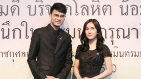 นนท์ ธนนท์ - เนสท์ นิศาชล เข้าร่วมโครงการฯ สภากาชาดไทย ชวนทำดีถวายพ่อหลวง