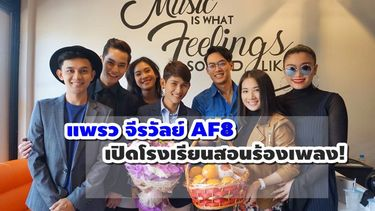 ดีต่อใจ! แพรว AF8 เปิด รร.สอนร้องเพลง ปอ หนิม ไทด์ โฟกัส จั๊กจั่น แอน ร่วมแสดงความยินดี