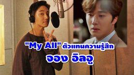ซึ้งสุดใจ จอง อิลอู ถ่ายทอดทุกความรู้สึกลงเพลง My All ประกอบ กลรักเกมมายา